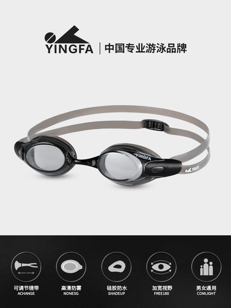 Y190AF,图片1,防雾高清泳镜
