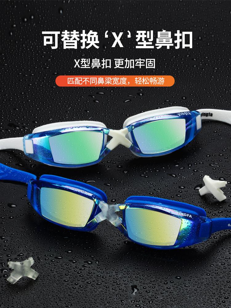 Y1300AF(V),图片2,防雾炫彩镀膜泳镜