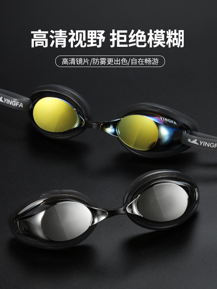 Y330AF(M),图片1,防雾防水专业镀膜泳镜
