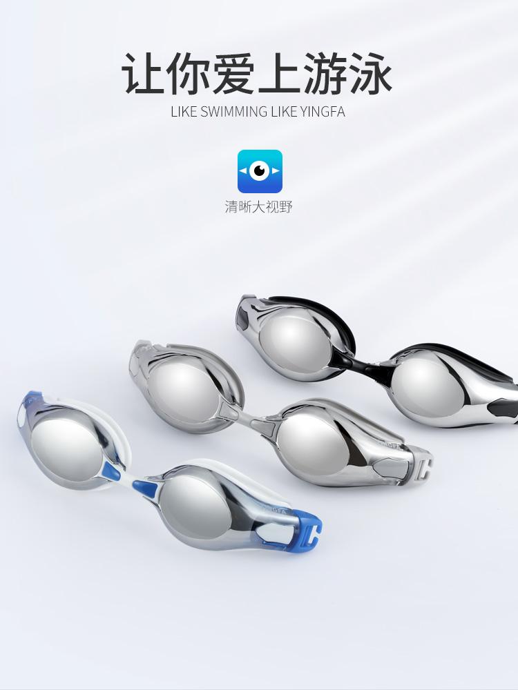 Y2800AF(M),图片4,防雾防水镀膜泳镜