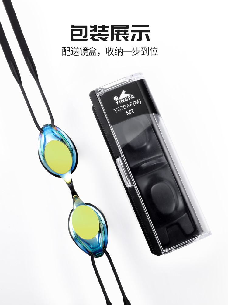 Y570AF(M),图片4,防雾防水小框泳镜