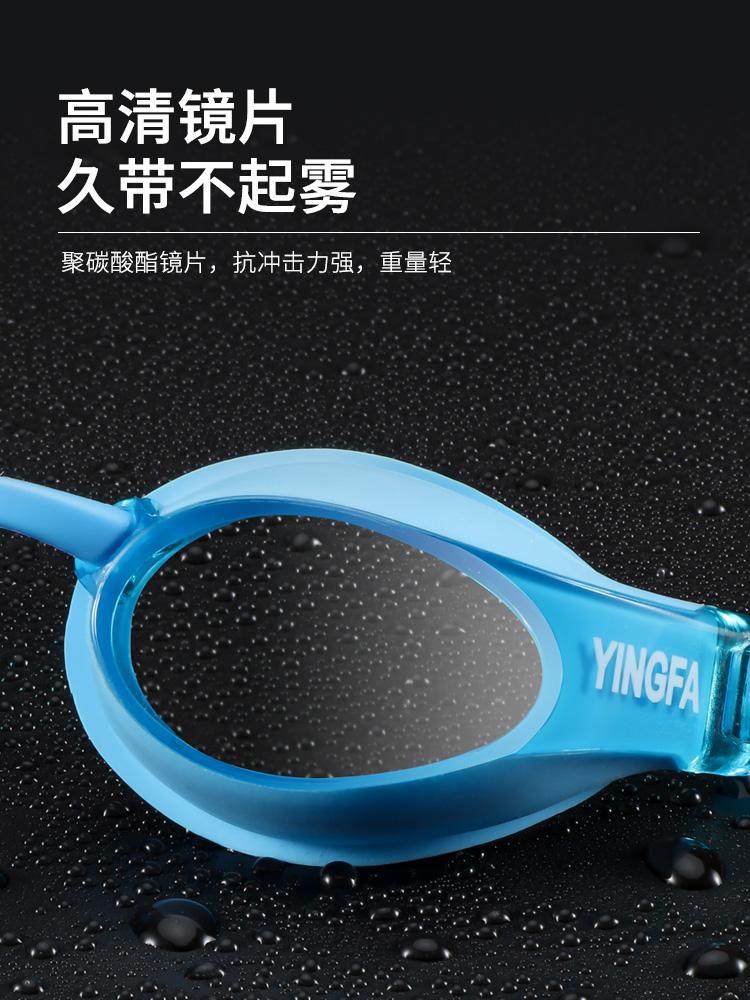 YF689AF,图片3,高清防雾成人泳镜