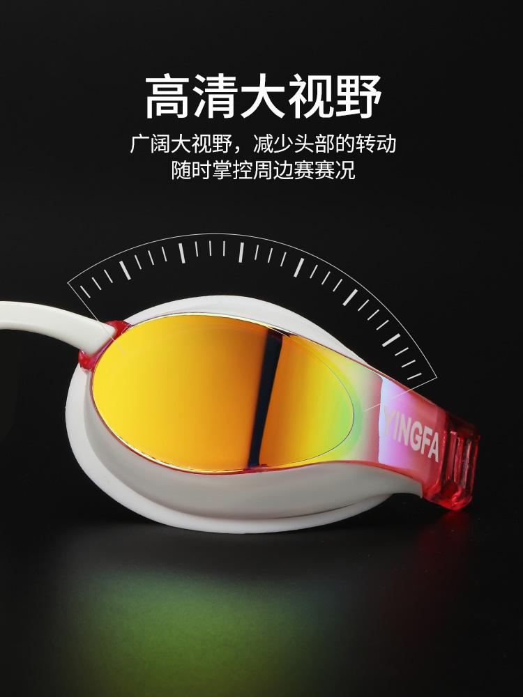 YF689AF(V),图片2,防雾高清电镀膜专业泳镜