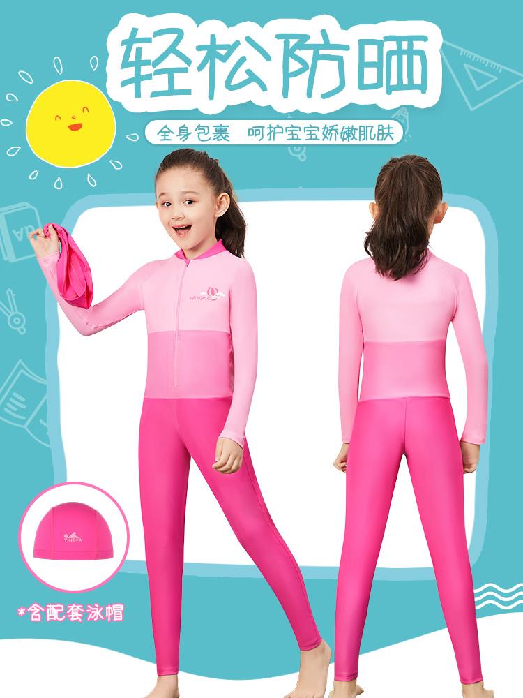 Y0379,图片1,儿童长袖防晒泳衣