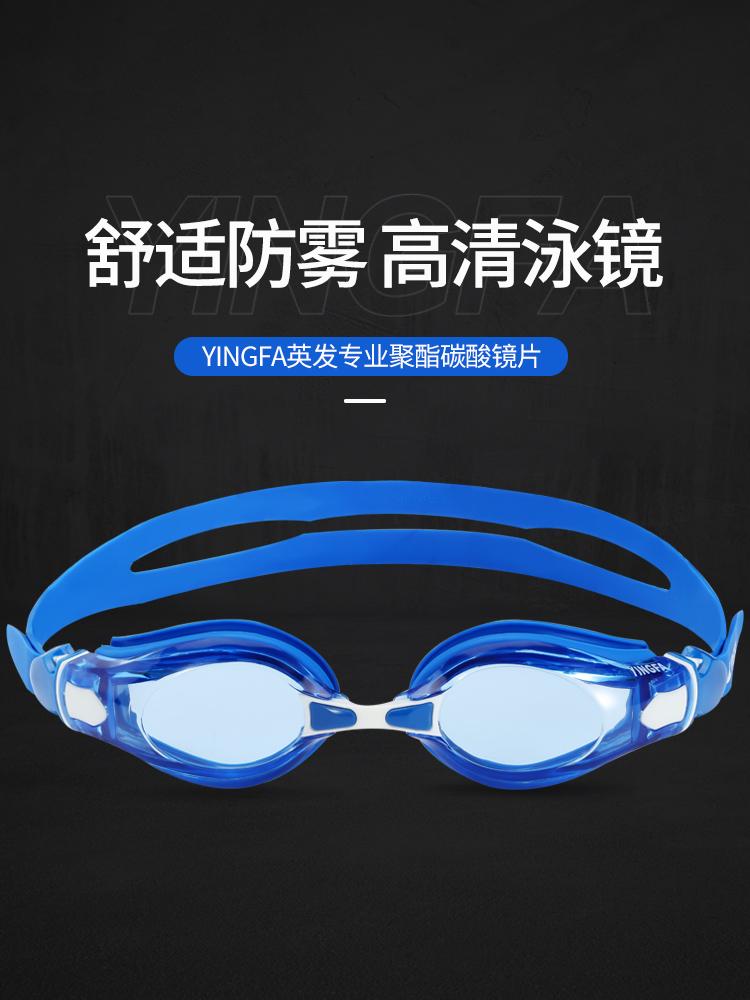 Y2000AF,图片2, 防雾大框高清泳镜