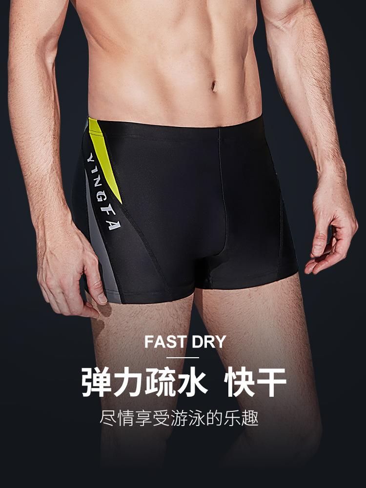 Y3905,图片2,男士平角泳裤