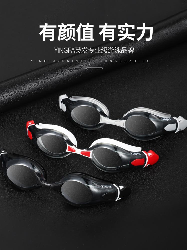 Y2000AF,图片1, 防雾大框高清泳镜