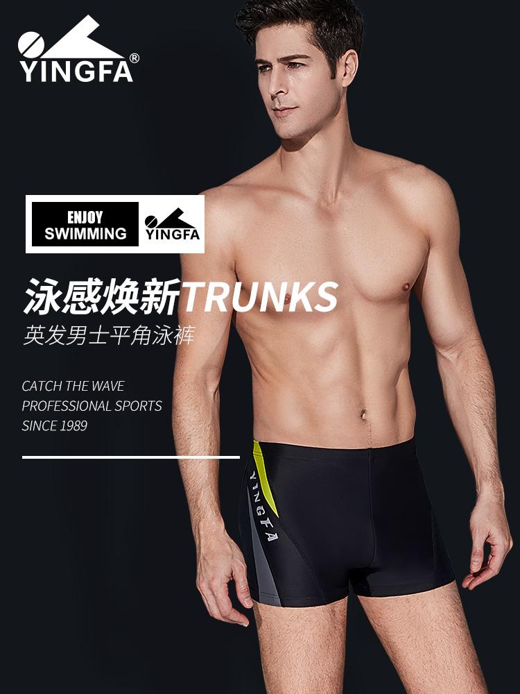 Y3905,图片1,男士平角泳裤