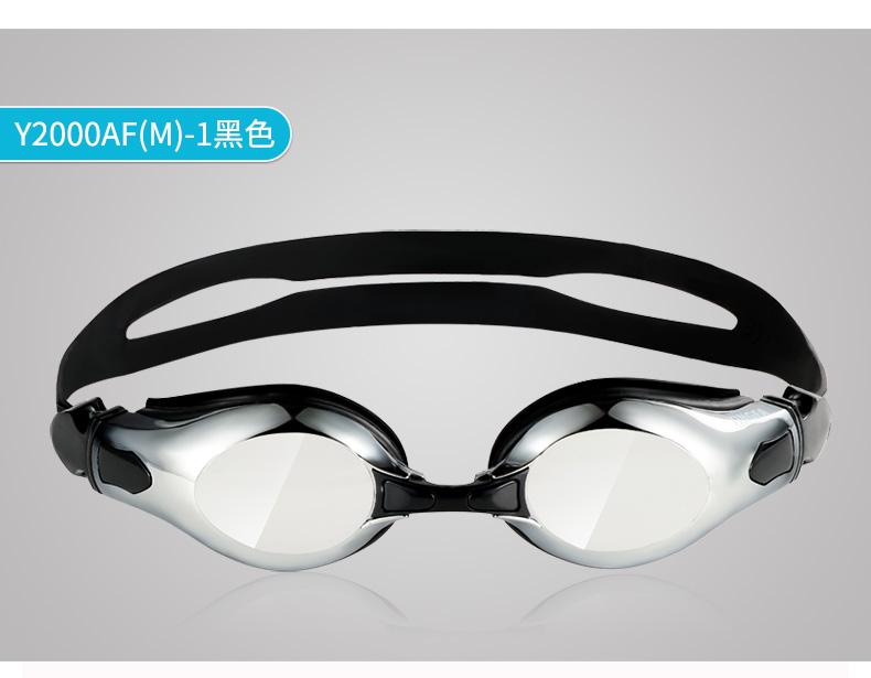2000AF(M)泳镜_12