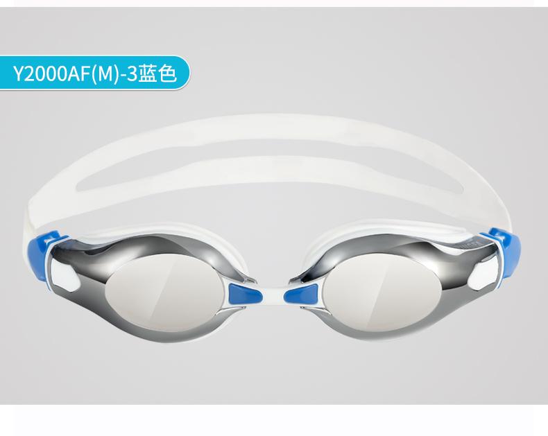 2000AF(M)泳镜_14
