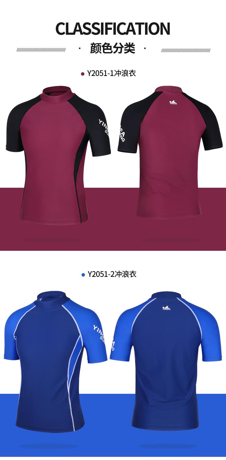 2051冲浪衣_05