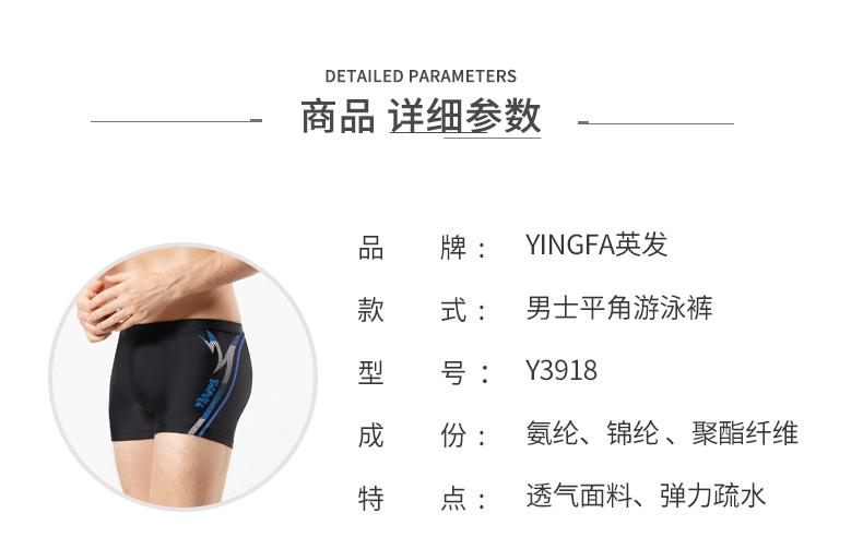 Y3918泳裤详情_03