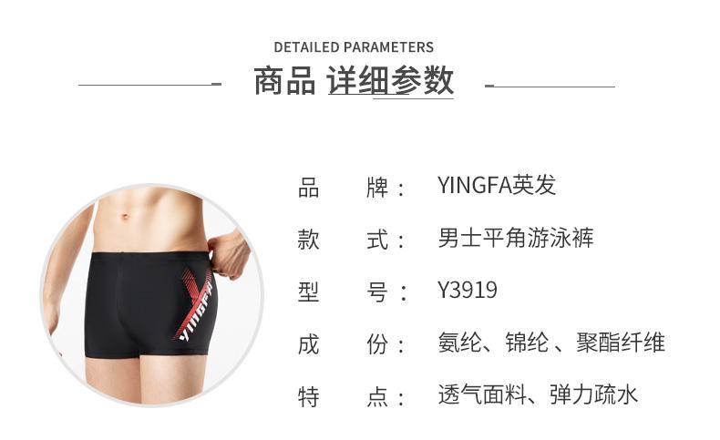 Y3919泳裤详情_03
