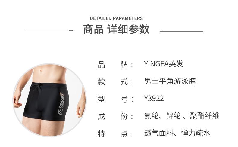 Y3922泳裤详情_04