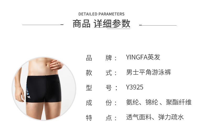 Y3925泳裤详情_02