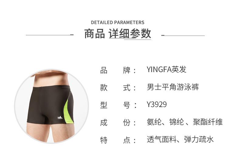 Y3929泳裤详情_03