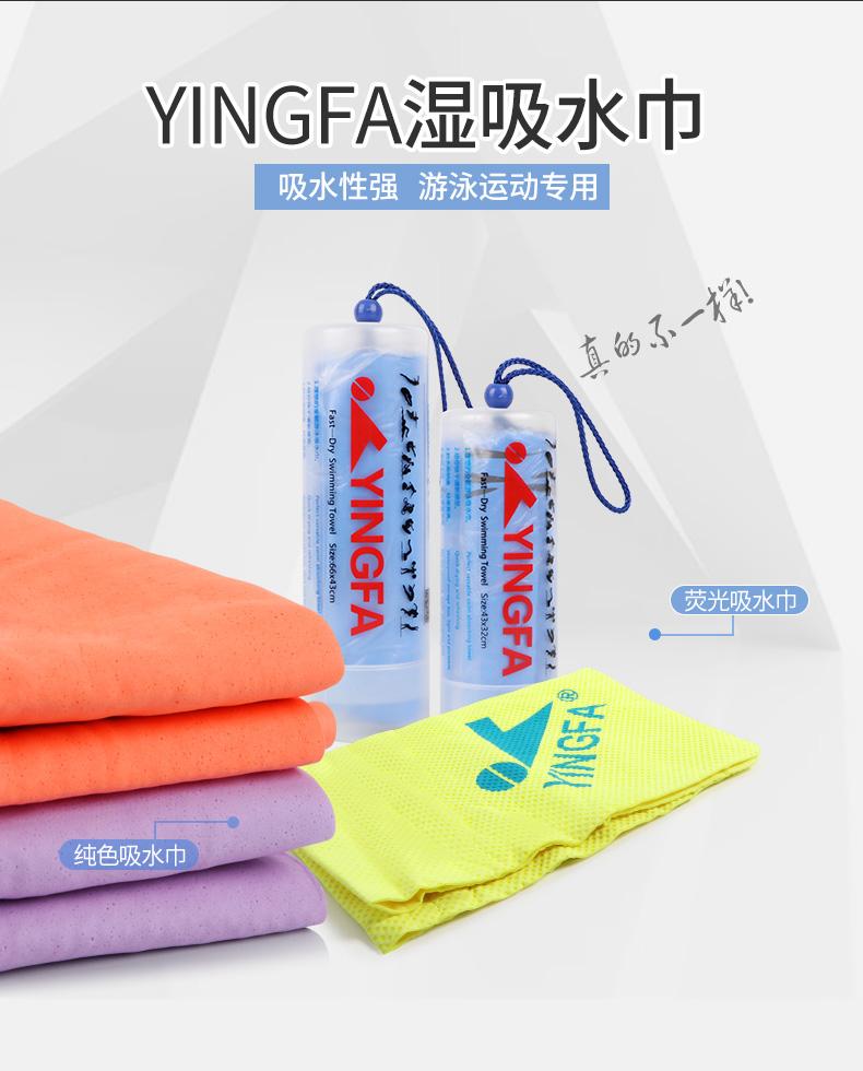 纯色、荧光吸水巾_02