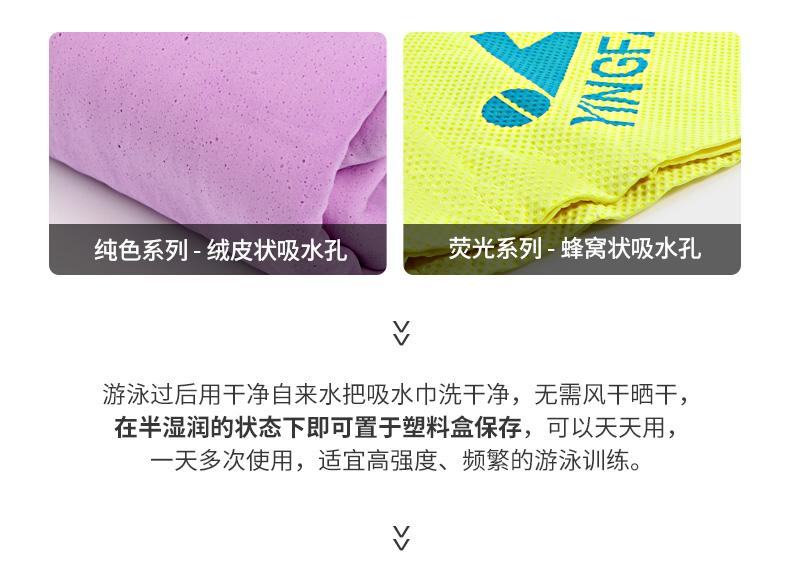 纯色、荧光吸水巾_04