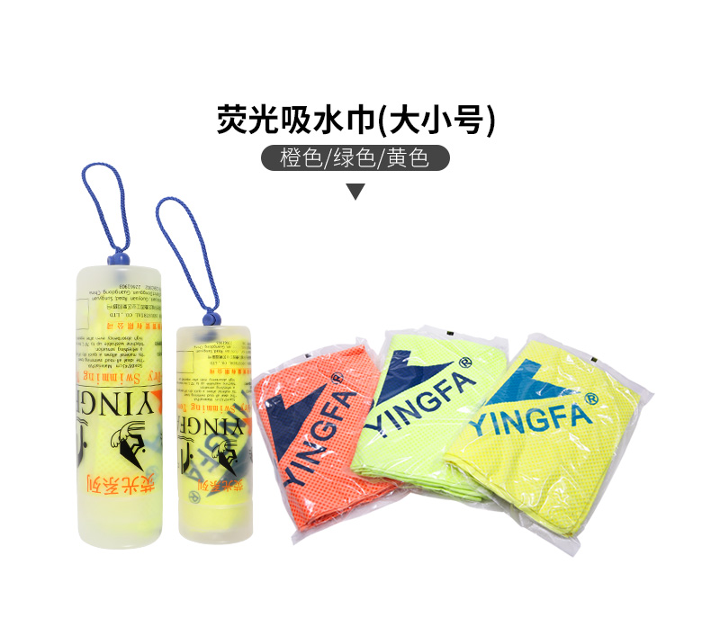 纯色、荧光吸水巾_13